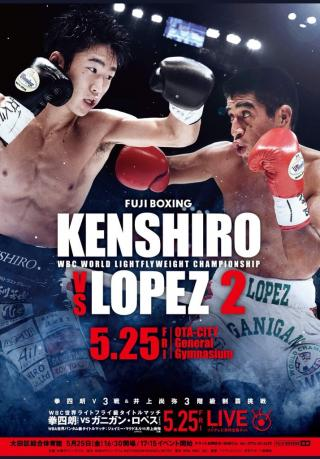 Ken Shiro vs Ganigan Lopez II