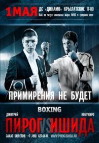 Dmitry Pirog vs. Nobuhiro Ishida Poster